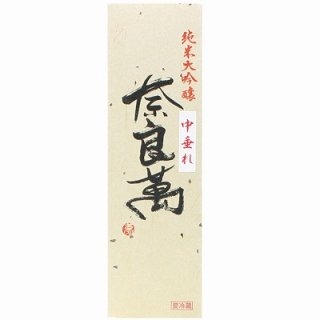 【日本酒】奈良萬 純米大吟醸 中垂れ 生 720ml 箱入り