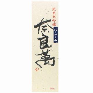 【日本酒】奈良萬 純米大吟醸 おりがらみ 生 1800ml 箱入り