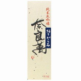 【日本酒】奈良萬 純米大吟醸 おりがらみ 生 720ml 箱入り