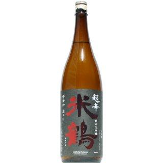 【日本酒】米鶴 超辛 純米大吟醸 1.8L