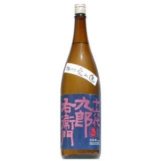 【日本酒】十六代 九郎右衛門 生もと 純米吟醸 愛山 生 1800ml