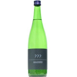 【日本酒】町田酒造 トリプルはてな ???  720ml 【予約販売】10月上旬入荷予定