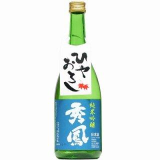 【日本酒】秀鳳 純米吟醸 八反 ひやおろし 720ml【予約販売】8月20日入荷予定