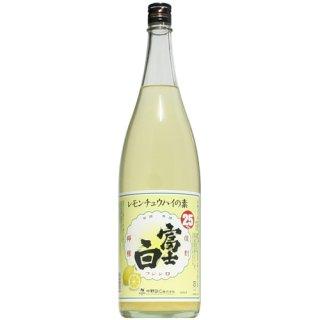 【和りきゅーる】富士白レモンチュウハイの素 1800ml【コンクタイプ】