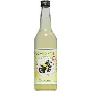 【和りきゅーる】富士白レモンチュウハイの素 600ml【コンクタイプ】