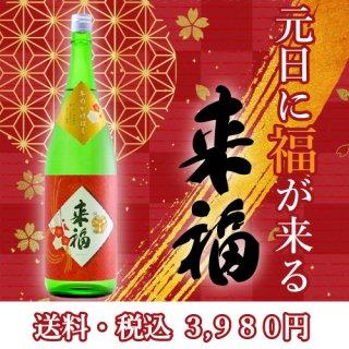 【日本酒】来福 純米吟醸 超しぼりたて 生原酒 1800ml ★予約販売【元旦届け】【注意事項有り】