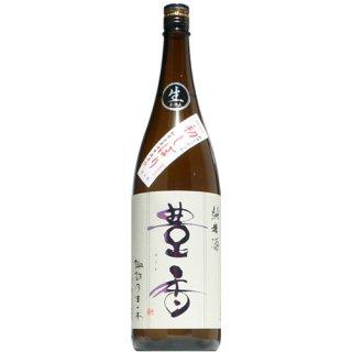 【日本酒】豊香 純米 初しぼり おりがらみ 生 1800ml【予約販売】11月21日入荷予定