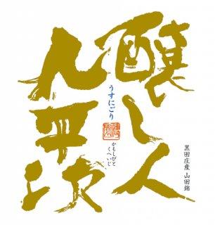 【予約限定】【日本酒】醸し人九平次 うすにごり 黒田庄産山田錦 生酒 1800ml