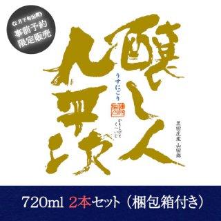 【予約限定】【日本酒】醸し人九平次 うすにごり 黒田庄山田錦 生酒 720ml 2本+梱包箱付き