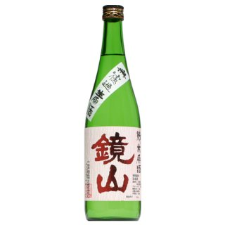 【日本酒】鏡山 特別純米 雄町 生 720ml【3月中旬入荷】
