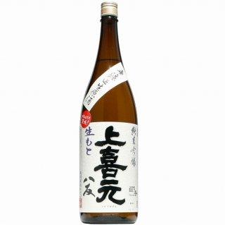 【日本酒】上喜元 生もと 純米吟醸 八反 生 1.8L