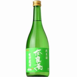 【日本酒】奈良萬 純米 夏 生貯蔵酒 720ml 【予約販売】6/6(木)入荷予定