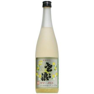 【和りきゅーる】ササナミ サワーノモト 檸檬 720ml【コンクタイプ】