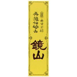 【日本酒】鏡山 貴醸酒 再醸仕込み 720ml【箱入】