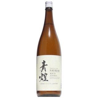 【日本酒】青煌 純米 ひとごこち 1800ml