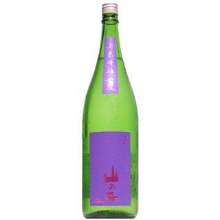【日本酒】山の井 あやめ60 純米吟醸 夏 1800ml