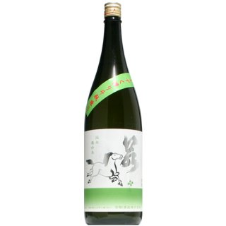 【日本酒】若駒 雄町50 しずく搾り斗瓶採り 生 1800ml