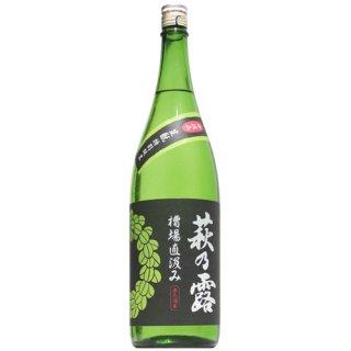 【日本酒】萩乃露 生もと 特別純米 槽場直汲み 生 1800ml