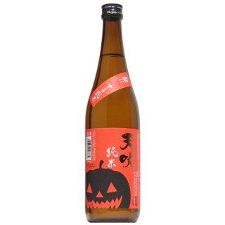 【日本酒】天吹 秋に恋する純米酒 720ml