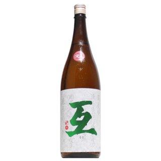 【日本酒】互 純米吟醸 緑ラベル 1800ml