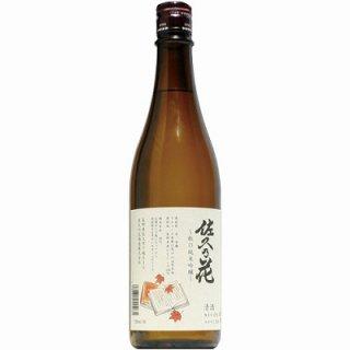 【日本酒】佐久乃花 秋の純米吟醸 720ml