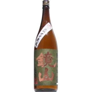 【日本酒】鏡山 純米原酒 秋あがり 1800ml