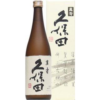 【日本酒】久保田 萬寿 純米大吟醸 720ml  (箱付き)