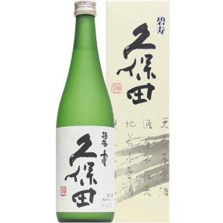 【日本酒】久保田 碧寿 山廃仕込 純米大吟醸 720ml (箱付き)