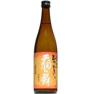 【日本酒】天狗舞 山廃純米 ひやおろし 720ml