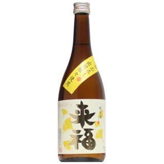 【日本酒】来福 純米 ひやおろし 720ml