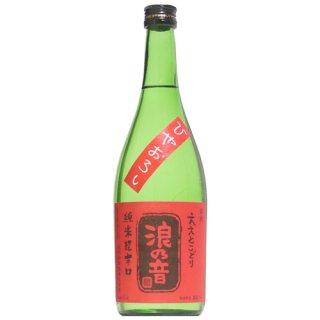 【日本酒】浪乃音 純米 超辛口 ひやおろし 720ml