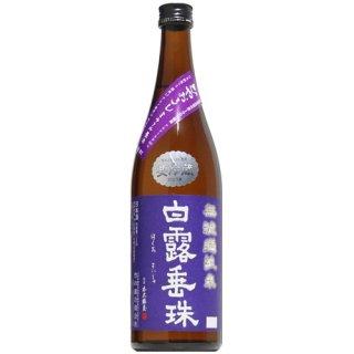 【日本酒】白露垂珠 純米 ミラクル原酒 ひやおろし 720ml