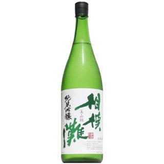 【日本酒】相模灘 純米吟醸 美山錦 1800ml