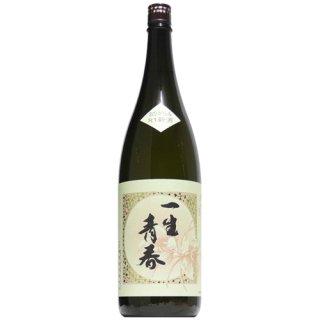 【日本酒】一生青春 特別純米 おりがらみ 生 1800ml