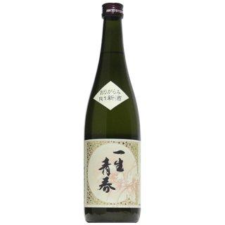 【日本酒】一生青春 特別純米 おりがらみ 生 720ml