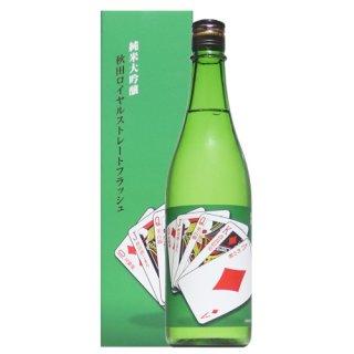 【日本酒】山本 純米大吟醸 秋田ロイヤルストレートフラッシュ 720ml