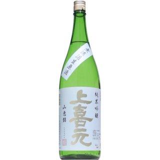 【日本酒】上喜元 純米吟醸 山恵錦 生 1.8L
