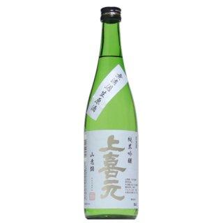 【日本酒】上喜元 純米吟醸 山恵錦 生 720ml