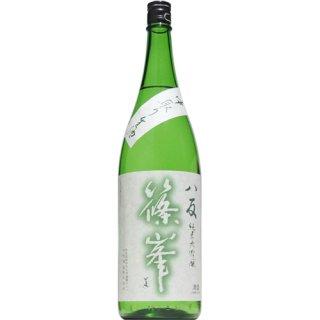 【日本酒】篠峯 純米大吟醸 八反 中取り 生 1800ml