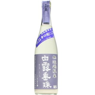 【日本酒】白露垂珠 純米 辛口 超にごり 生  〜活性発泡純米〜 720ml ※開栓注意