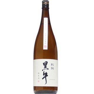 【日本酒】黒牛 純米 別誂 1800ml【店頭限定】