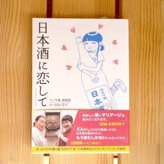 【書籍】 日本酒に恋して 千葉麻里絵, 目白花子 【コミックエッセイ】