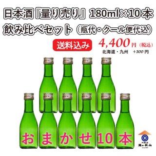 【クール便送料・瓶代込み】店主おまかせ日本酒『量り売り』飲み比べ 180ml×10本セット【電話注文・代引き限定】