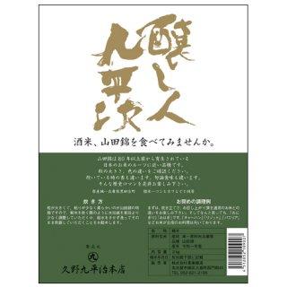 【酒米】醸し人九平次 山田錦2kg『酒米、山田錦を食べてみませんか。』【白米】
