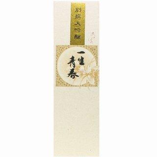 【日本酒】一生青春 別撰 大吟醸40 1800ml