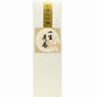 【日本酒】一生青春 別撰 大吟醸40 720ml