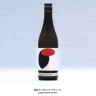 【日本酒】仙禽 オーガニック・ナチュール 2020 720ml