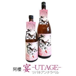 【日本酒】阿櫻 宴-UTAGE- ツバキアンナラベル 720ml