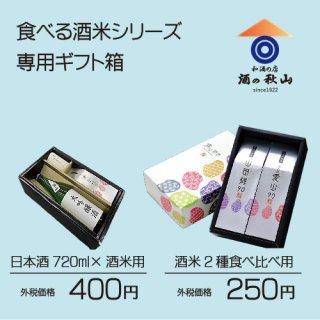 【酒米】ASK『食べる酒米シリーズ』専用ギフト箱