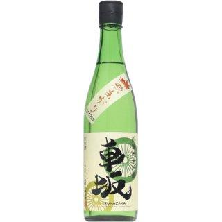 【日本酒】車坂 山廃純米吟醸 秋あがり 720ml